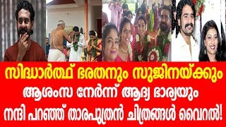 Ex wife  wish for Siddharth Bharathan and Sujina Wedding video Virual