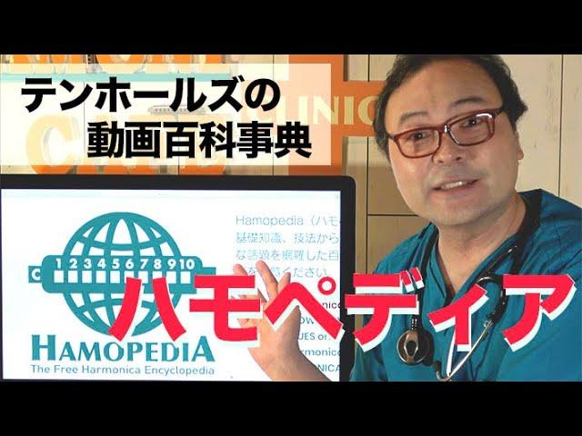 Hamopedia/ハモペディア ページ開設