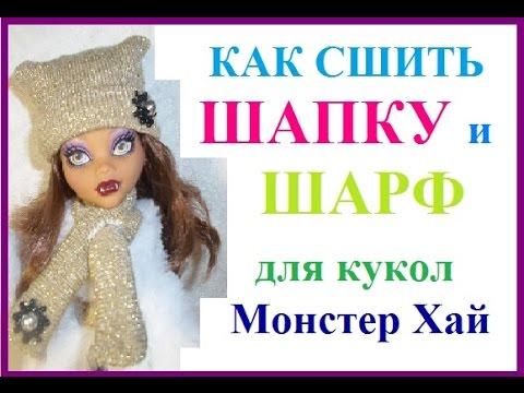 видео: Как сшить шапку и шарф для куклы Монстер Хай  (how to sew a scarf and hat for monster high dolls)