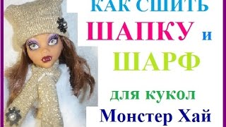 Как сшить шапку и шарф для куклы Монстер Хай  (how to sew a scarf and hat for monster high dolls)(Моя группа ВКОНТАКТЕ http://vk.com/public75829848 Как сшить шапку и шарф для куклы своими руками Hello everyone! Mily Vanily is a..., 2014-12-15T10:11:34.000Z)