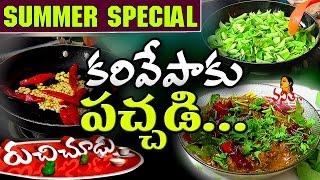 Karivepaku Pachadi ( కరివేపాకు పచ్చడి )    Summer Special Ruchi Chudu    Vanitha TV