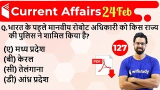 22 february current affairs