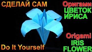 Оригами. Оригами цветок ириса. Origami iris flower.(Оригами. Оригами цветок ириса. Origami iris flower. В этом видео вы научитесь делать оригами из бумаги - оригами цвето..., 2014-09-05T18:21:34.000Z)