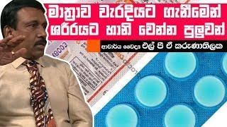 මාත්රාව වැරදියට ගැනීමෙන් ශරීරයට හානි වෙන්න පුලුවන් | Piyum Vila | 10-06-2019 | Siyatha TV Thumbnail