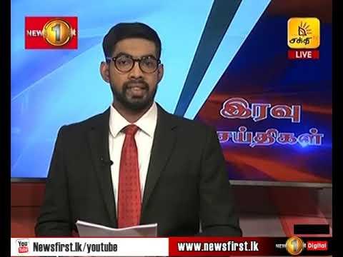 News 1st Prime Time Tamil News 10 30 Pm 21 09 2018 Youtube