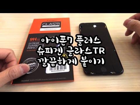 아이폰7 플러스 슈피겐 글라스TR 슬림 깔끔하게 붙이기