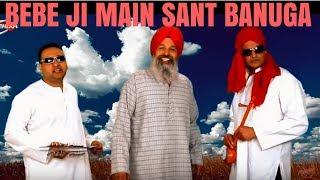 BEBE JI MAIN SANT BANUGA | GURPREET FEAT HARRY SANDHU (Manuke Wala) | TEHLKA T.V | Punjabi Songs