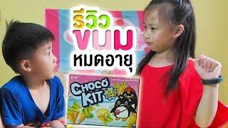 น้องเกรซ น้องกาย รีวิวขนม Choco Kit Ice Cone (ดันหมดอายุ)
