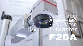 Настольный лазерный гравер L-Master F20A