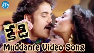 Nagarjuna Kedi Movie - Muddante Video Song || Mamta Mohandas || Sandeep Chowta