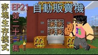 【Minecraft】麥塊遊戲 EP021 自動販賣機