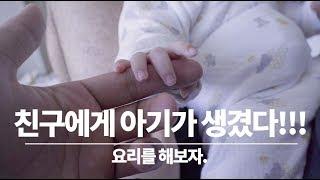 친구에게 아기가 생겼어요! 신혼집 스테이크 파티? (feat. 인생뉴비 생후 2달 임솔)
