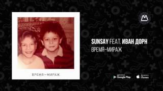 Sunsay feat. Иван Дорн – Время–Мираж