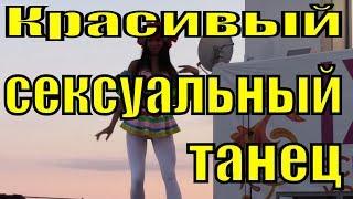 САМЫЙ КРАСИВЫЙ ТАНЕЦ КОГДА ЛИБО ВИДЕЛ/Самый сексуальный танец/Самый дерзкий и танец/Обалденный танец(, 2016-07-13T07:40:50.000Z)