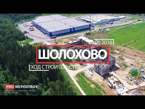 """ЖК """"Шолохово"""" [Ход строительства от 20.06.2016]"""