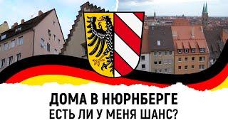 Обзор цен на дешевые дома в Нюрнберге. Германия 2020 год.