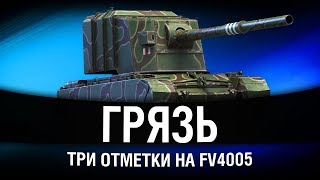 СЕГОДНЯ ВОЗЬМУ - ТРИ ОТМЕТКИ НА FV4005 #6