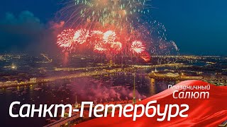💥Санкт-Петербург. Праздничный салют. Полное видео