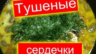 Тушеные куриные сердечки - ВКУСНОЕ ЛАКОМСТВО