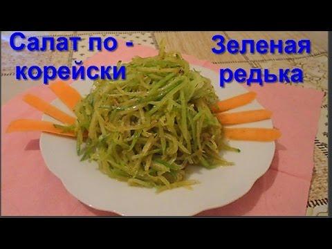 Салат из зеленой редьки с морковью Полезные салаты рецепты