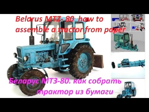 Беларус МТЗ-80. как собрать трактор из бумаги. How To Make A Tractor Out Of Paper