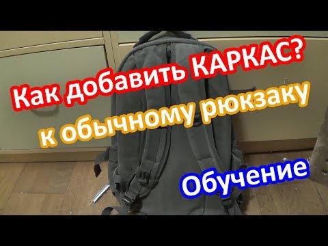 Каркас для рюкзака своими руками