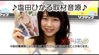ユニット「カ・タ・モ・ミ・女子」で指名ナンバー1!現役女子大生塩田ひ...