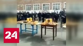 В орловской колонии заключенные устроили  фуршет и видеосъемку - Россия 24