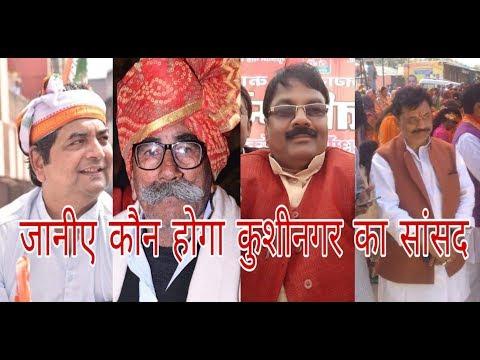 कौन बनेगा कुशीनगर का सांसद देखे चुनावी विश्लेषण #विष्णु_प्रभाकर के साथ