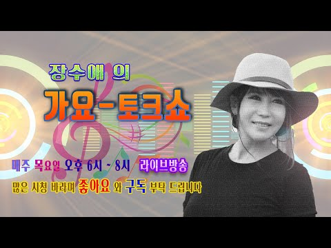 "[Yes Live] 장수애의 ""가요토크쇼""  # 가수 김수동  # 가수 지은숙 편"