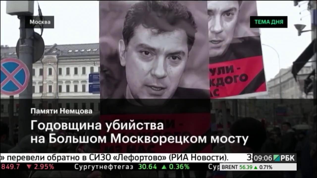 Памяти Немцова