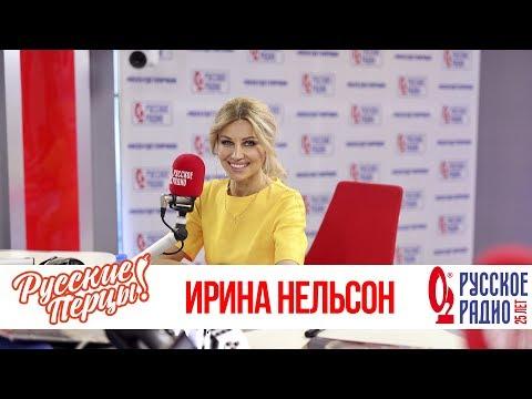 Ирина Нельсон в Утреннем шоу «Русские Перцы»