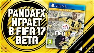 ПОИГРАЛ В FIFA 17