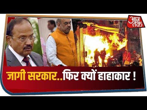 Delhi Violence: एक्शन में पुलिस, जागी सरकार, फिर भी क्यों मचा है हाहाकार