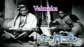Valmeka Song from Thyagayya Telugu Movie | Chittor V.Nagaiah | Hemalatha Devi