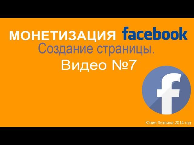 7 Как создать страницу на фэйсбук.