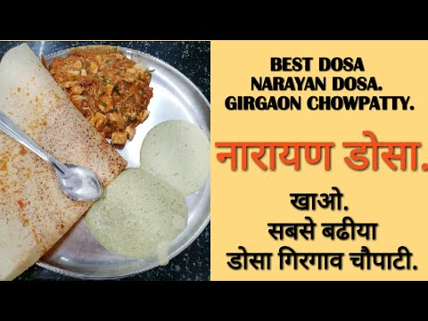 BEST DOSA AT GIRGAON CHOWPATTY MUMBAI.