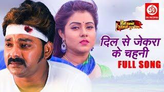 Download lagu आ गया Pawan Singh (2019) का दर्दभरा गाना | दिल से जेकरा के चहनी |Superhit Bhojpuri Sad Song 2019 New