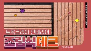 토목코리아 제품소개 12 - 조립식데크 합성목재 옥상 …