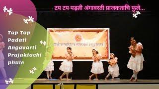 Tap Tap Padati Angavarti Prajaktachi Phule - Riya's Performance
