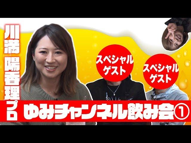 吉田弓美子のゆみチャンネル(仮)ゆみチャンネル飲み 第1話