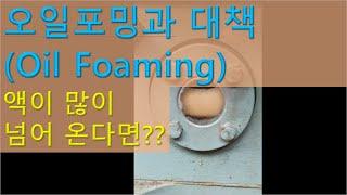 압축기 오일포밍(Oil Foaming)현상과 대책_냉동…