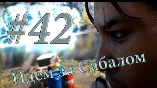 Far Cry 4 Прохождение #42 Идем за Сабалом