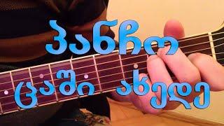 cashi axede (guitar lesson)