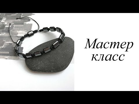 Мастер-класс. Браслет шамбала. Своими руками. Handmade. Bracelet.