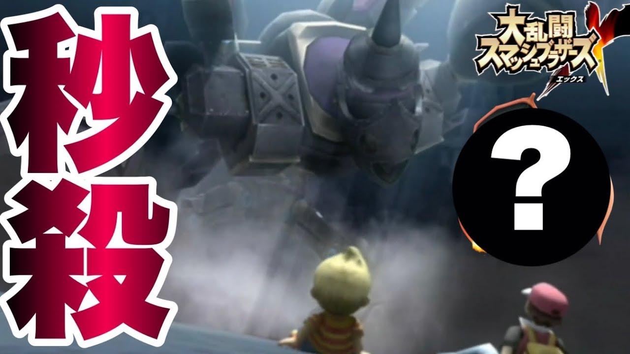 「亜空の使者」最高難易度のボスを秒殺してしまうポケモンに驚きを隠せる【スマブラX】