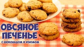 ДОМАШНЕЕ ОВСЯНОЕ ПЕЧЕНЬЕ С ШОКОЛАДОМ И ИЗЮМОМ [Simple Food - видео рецепты]