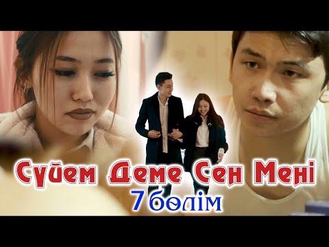 Суйем деме сен мени 7 серия (Official Video)