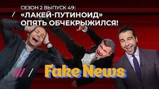 Download Fake news #49: Соловьев пытается доказать, что он не «му***звон», Ургант хохочет Mp3 and Videos