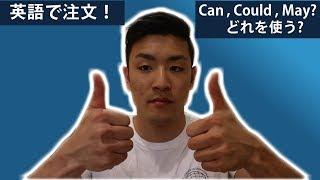今回の動画では、英語で注文する際に(Can, Could, May)のどれを使えばい...